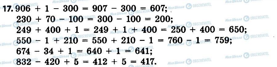 ГДЗ Математика 4 класс страница 17