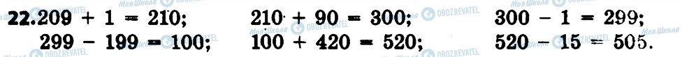 ГДЗ Математика 4 класс страница 22
