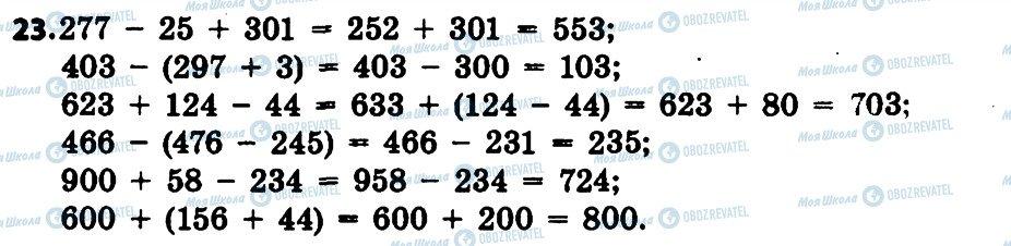 ГДЗ Математика 4 класс страница 23
