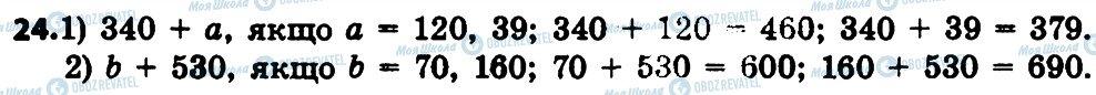ГДЗ Математика 4 класс страница 24