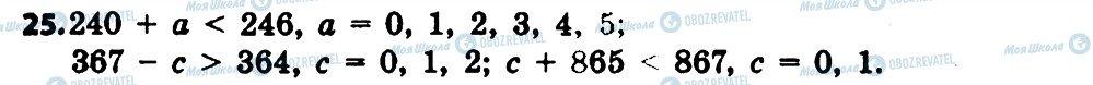 ГДЗ Математика 4 класс страница 25