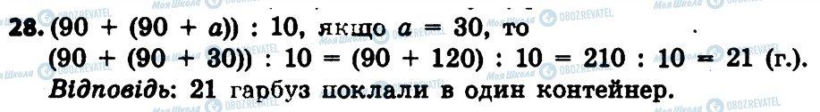 ГДЗ Математика 4 клас сторінка 28
