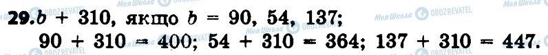 ГДЗ Математика 4 клас сторінка 29