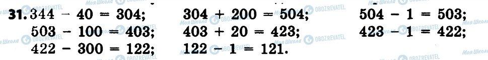ГДЗ Математика 4 класс страница 31
