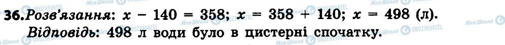 ГДЗ Математика 4 класс страница 36