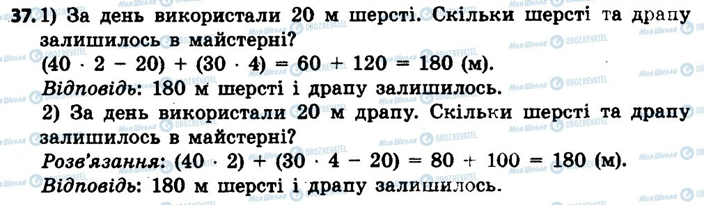 ГДЗ Математика 4 класс страница 37