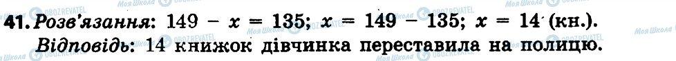 ГДЗ Математика 4 класс страница 41