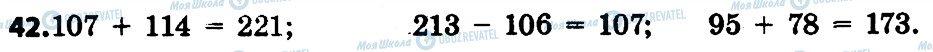 ГДЗ Математика 4 клас сторінка 42