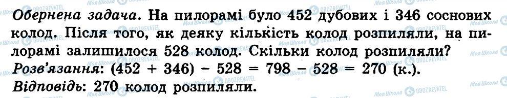 ГДЗ Математика 4 класс страница 47