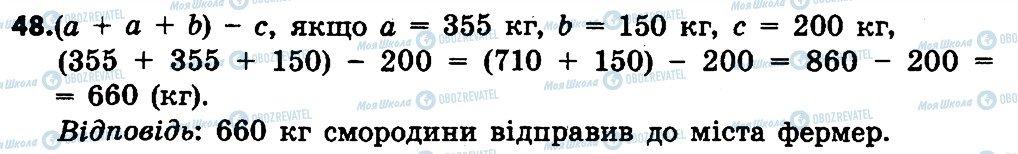 ГДЗ Математика 4 клас сторінка 48