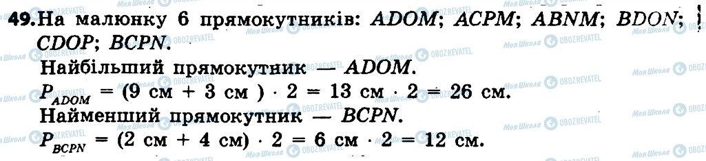 ГДЗ Математика 4 клас сторінка 49