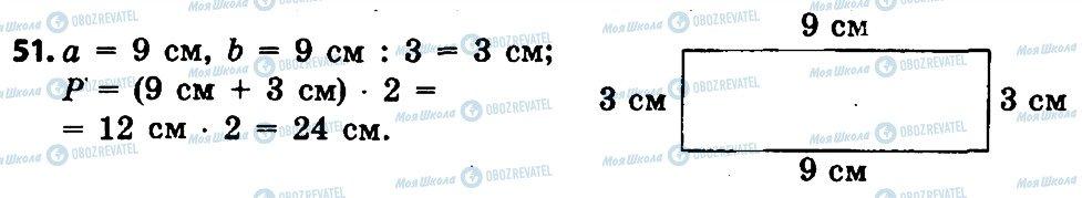 ГДЗ Математика 4 клас сторінка 51