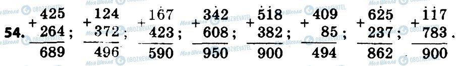 ГДЗ Математика 4 класс страница 54