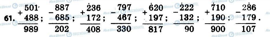 ГДЗ Математика 4 класс страница 61