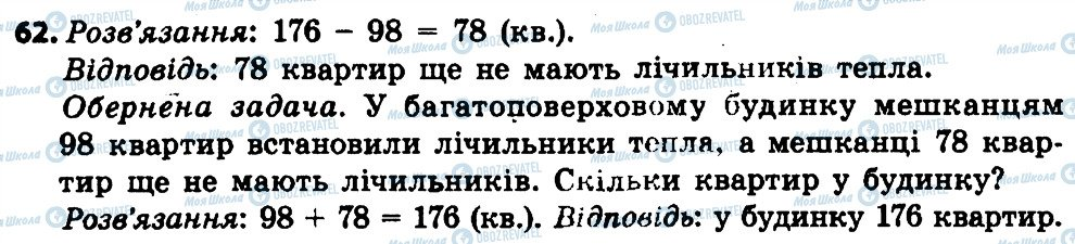 ГДЗ Математика 4 клас сторінка 62