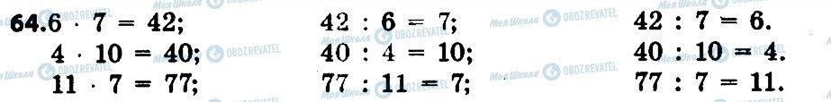 ГДЗ Математика 4 класс страница 64