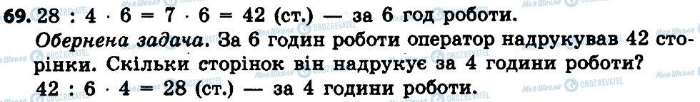 ГДЗ Математика 4 класс страница 69
