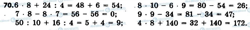ГДЗ Математика 4 класс страница 70