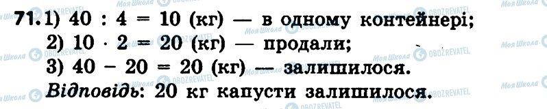 ГДЗ Математика 4 класс страница 71