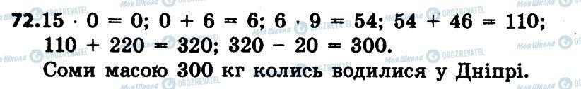 ГДЗ Математика 4 класс страница 72