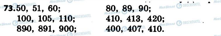 ГДЗ Математика 4 класс страница 73