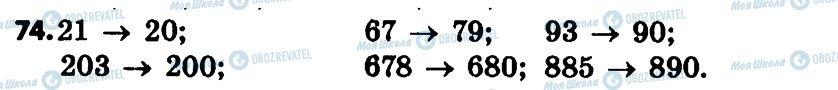 ГДЗ Математика 4 клас сторінка 74
