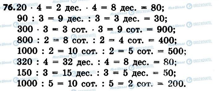 ГДЗ Математика 4 клас сторінка 76