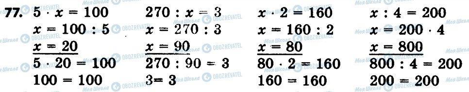 ГДЗ Математика 4 класс страница 77