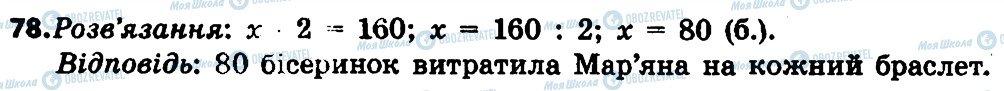 ГДЗ Математика 4 клас сторінка 78