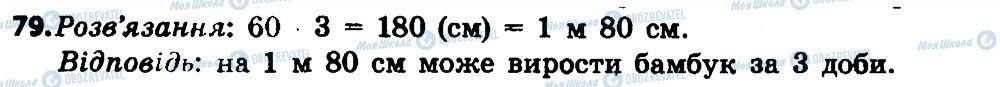 ГДЗ Математика 4 класс страница 79
