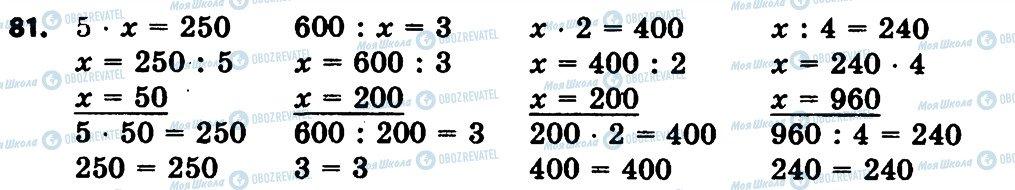 ГДЗ Математика 4 класс страница 81