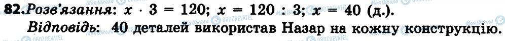 ГДЗ Математика 4 класс страница 82