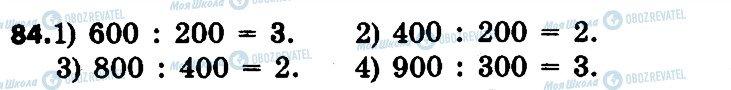 ГДЗ Математика 4 клас сторінка 84