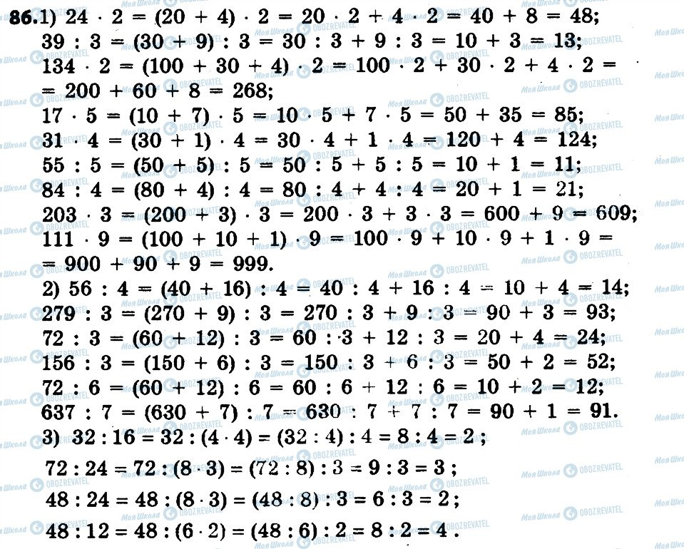 ГДЗ Математика 4 класс страница 86