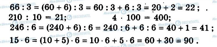 ГДЗ Математика 4 клас сторінка 90