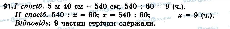 ГДЗ Математика 4 клас сторінка 91