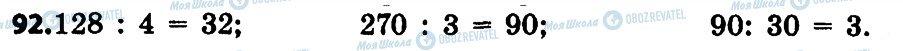 ГДЗ Математика 4 класс страница 92