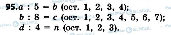 ГДЗ Математика 4 клас сторінка 95