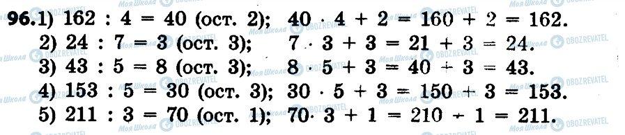 ГДЗ Математика 4 класс страница 96