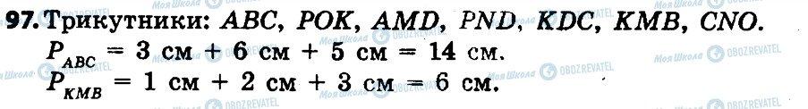 ГДЗ Математика 4 клас сторінка 97