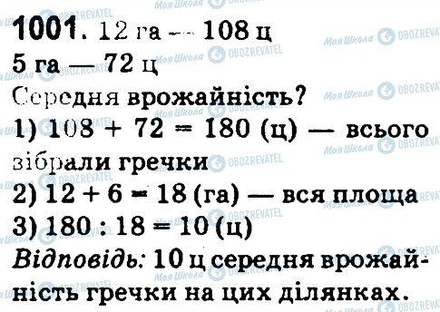 ГДЗ Математика 4 клас сторінка 1001