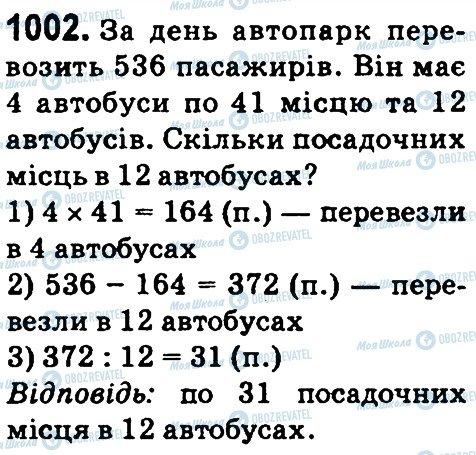 ГДЗ Математика 4 клас сторінка 1002