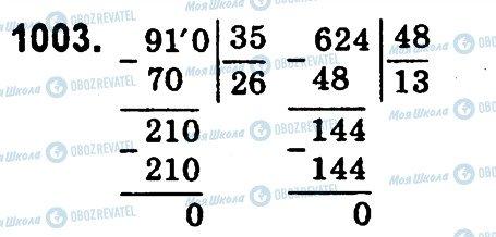 ГДЗ Математика 4 клас сторінка 1003
