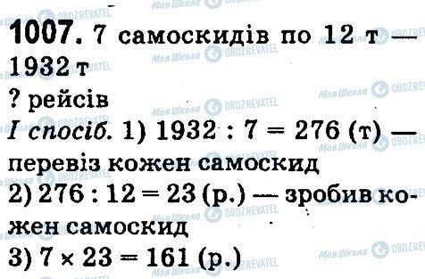 ГДЗ Математика 4 клас сторінка 1007