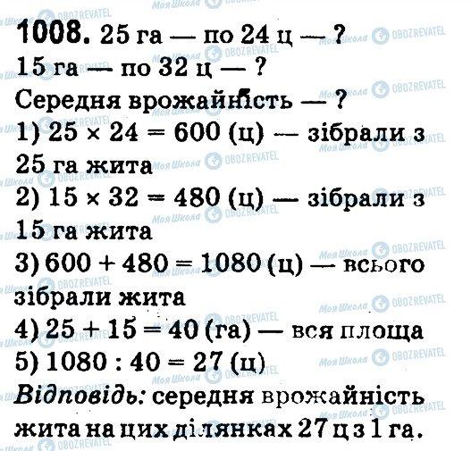 ГДЗ Математика 4 клас сторінка 1008
