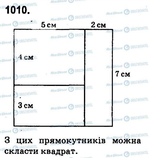 ГДЗ Математика 4 клас сторінка 1010