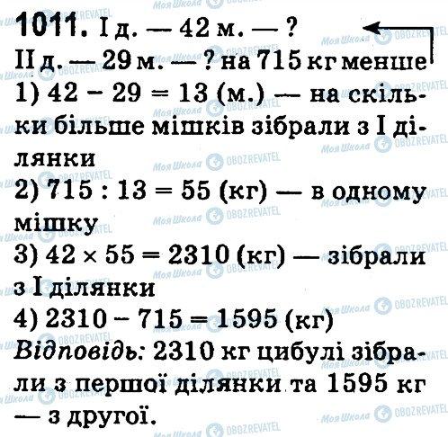 ГДЗ Математика 4 клас сторінка 1011