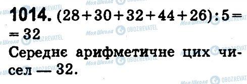 ГДЗ Математика 4 клас сторінка 1014