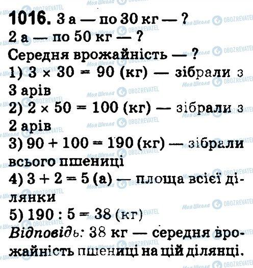 ГДЗ Математика 4 клас сторінка 1016