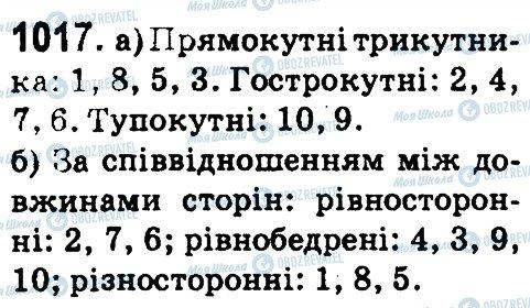 ГДЗ Математика 4 клас сторінка 1017